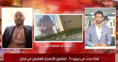 """باحث لبنانى لـ""""تلفزيون اليوم السابع"""": بيروت تحولت لمدينة منكوبة والخسائر فى تزايد"""