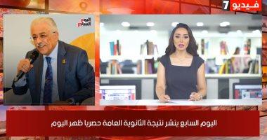 موجز خدمات تليفزيون اليوم السابع.. نتيجة الثانوية على موقعنا والذهب يعاود الارتفاع