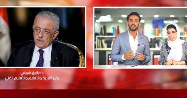 """وزير التعليم لـ""""تلفزيون اليوم السابع"""": تنمية المهارات أهم من المجموع فى الثانوية"""