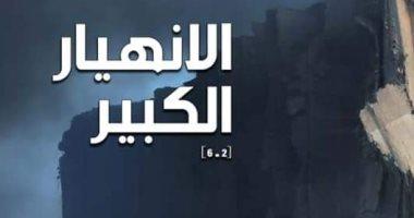 الصحف اللبنانية الصادرة صباح اليوم