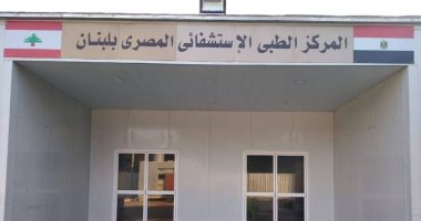 ننشر الصور الأولى للمستشفى الميدانى المصرى ببيروت