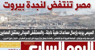 """مصر تنتفض لنجدة بيروت.. غدا بـ""""اليوم السابع"""""""