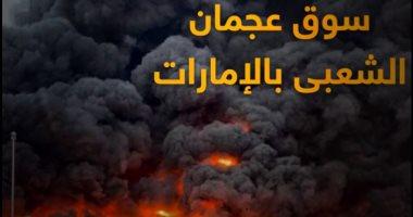 موسم الكوارث.. حريق ضخم في الإمارات بعد انفجار بيروت