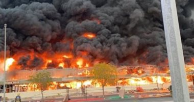 السيطرة على حريق السوق الشعبى فى عجمان..والإمارات: لا خسائر بالأرواح..صور وفيديو