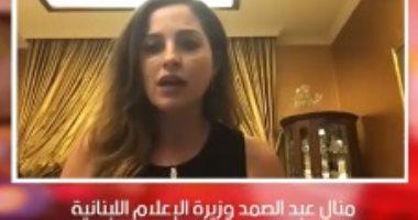 """وزيرة إعلام لبنان تكشف لـ""""التاسعة"""" آخر المستجدات فى بيروت وتعلق على عودة الانتداب الفرنسى"""