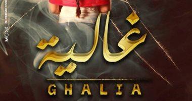 """فيلم """"غالية"""" يشارك بمهرجان سياتل للسينما العربية فى الولايات المتحدة"""