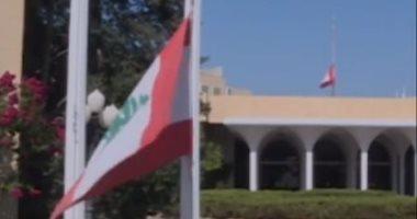 تنكيس العلم اللبناني في القصر الجمهوري حدادا على ضحايا انفجار المرفأ.. فيديو