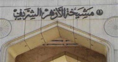الأزهر يدين الهجوم الإرهابي على مسجد بالنيجر.. أسفر عن استشهاد 10 أفراد