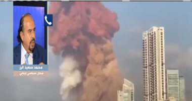 محلل سياسى: حادث بيروت أدى إلى خسائر فادحة وكل التقديرات غير نهائية.. فيديو
