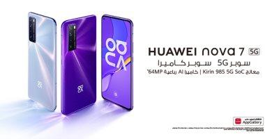 هواوي تطلق حملة الحجز المسبق لهاتفها الرائد Nova 7 5G بدءً من يوم 6 أغسطس 2020 في السوق المصري