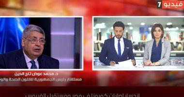 مستشار الرئيس لتلفزيون اليوم السابع: كورونا لم ينته ويجب الالتزام بالتباعد