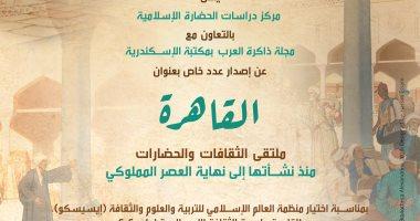 للباحثين.. دعوة لنشر أوراق بحثية بالمجلة العلمية المحكمة (ذاكرة العرب)
