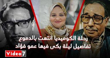 رحلة الكوميديا انتهت بالدموع.. تفاصيل ليلة بكى فيها عمو فؤاد فى حكايات زينب