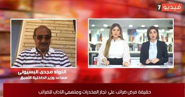 مساعد وزير الداخلية الأسبق يوضح حقيقة فرض ضرائب على تجار المخدرات