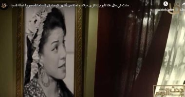 """أشهر كوميديان السينما.. """"صباح الخير يا مصر"""" يحتفى بذكرى ميلاد نبيلة السيد"""