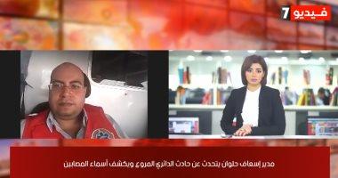 تغطية خاصة لتلفزيون اليوم السابع من موقع حادث الدائرى.. وهذه أسماء المصابين
