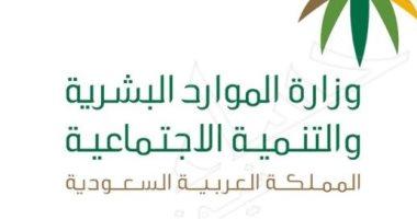 العمل السعودية تبدأ تطبيق توظيف السعوديين والسعوديات بعقود العمل ...