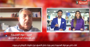 لقاء خاص لفؤاد السنيورة رئيس وزراء لبنان الاسبق