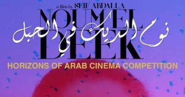 أفلام مصرية تشارك فى مهرجان عمّان السينمائى.. تعرف عليها