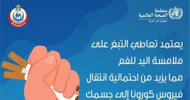 الصحة: ملامسة اليد للفم أثناء التدخين يزيد من احتمالية الإصابة بكورونا
