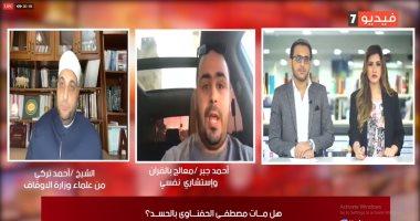 """معالج مصطفى حفناوى لتليفزيون اليوم السابع: """"إمبارح وأنا برقيه كان خلصان"""""""