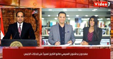 موجز التريندات.. السيسى صانع التاريخ يغزو تويتر.. ونعى مصطفى حفناوى يجتاح السوشيال