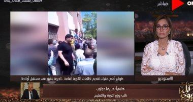 """رضا حجازى لـ""""بسمة وهبة"""": لو طالب التظلم يستحق درجات أكثر """"هعدم المصحح"""""""