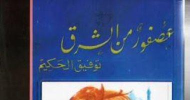 """""""عصفور من الشرق"""" توفيق الحكيم يرصد صراع الحضارات بين الشرق والغرب"""