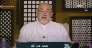 """فيديو.. خالد الجندى: هناك 4 أنواع من الحسد.. وربنا يبارك لنا فى """"حسد أهل الله"""""""
