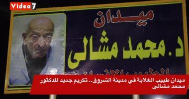 ميدان طبيب الغلابة يزين مدينة الشروق ويخلد ذكرى محمد مشالى
