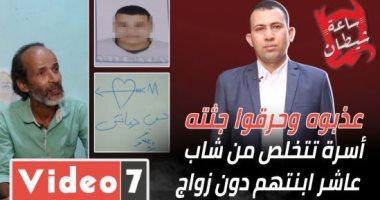 مقتل شاب على يد أسرة حبيبته بعد حملها منه دون زواج في ساعة شيطان