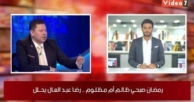رضا عبد العال لـ تليفزيون اليوم السابع: مفيش لاعب بالأهلى يملك نصف إمكانيات رمضان صبحى