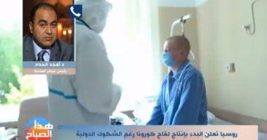 استشارى مناعة: اللقاح الروسى لكورونا لم يخضع لكافة التجارب السريرية.. فيديو