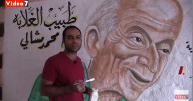 تخليدا لذكراه.. شاب يرسم جدارية طبيب الغلابة علي محطة قطار أبو زعبل