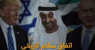 اتفاق سلام تاريخى بين الإمارات وإسرائيل برعاية أمريكية.. فيديو
