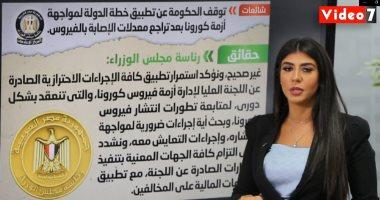 11 شائعة ردت عليها الحكومة فى تغطية خاصة لتليفزيون اليوم السابع