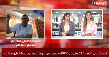مستشار قانونى لـ تليفزيون اليوم السابع: الأهلى وراء مخطط هروب كهربا من الزمالك
