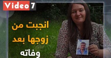 """""""حكاية لها العجب"""".. شاهد قصة بريطانية أنجبت من زوجها بعد وفاته بـ3 سنوات"""