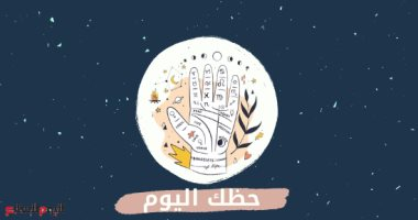 حظك اليوم وتوقعات الأبراج الأحد 18/10/2020 على الصعيد المهنى والعاطفى والصحى
