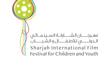تأجيل مهرجان الشارقة السينمائى الدولى للأطفال والشباب.. اعرف السبب