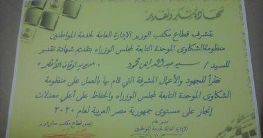 """شهادة تقدير لـ""""أوقاف الأقصر"""" من الوزارة لنجاحها فى خدمة المواطنين"""