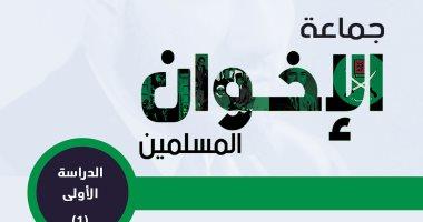 """""""الإخوان المسلمين"""" كتاب جديد عن عنف الجماعة بـ 5 لغات"""