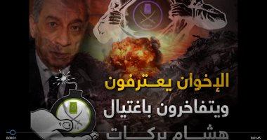 الإخوان يعترفون ويتفاخرون باغتيال هشام بركات.. فيديو