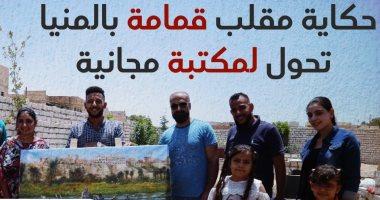 بلدنا الحلوة.. فريق الصخرة يحول مقلب قمامة لأكبر مكتبة مجانية لأطفال المنيا