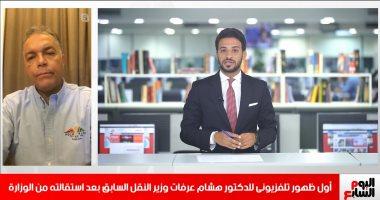"""وزير النقل السابق لـ""""تلفزيون اليوم السابع"""": الرئيس حريص على تحسين حياة المصريين"""