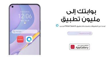 هواوي تعزز HUAWEI Nova 7 5G وأجهزتها الذكية الجديدة بملايين التطبيقات على أداة بحث Petal Search Widget - Find Apps