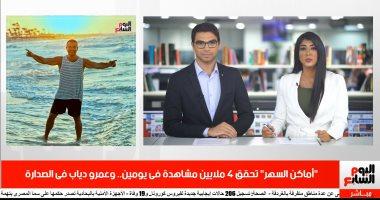 موجز الفن من تليفزيون اليوم السابع.. أماكن السهر تحقق 4 ملايين مشاهدة