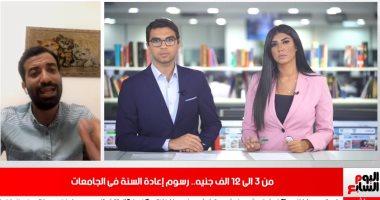تليفزيون اليوم السابع يكشف تفاصيل رسوم إعادة السنة للراسبين فى الجامعات