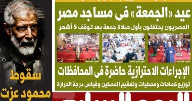 """سقوط محمود عزت أخطر رجل فى الإخوان.. غدا بـ""""اليوم السابع"""""""
