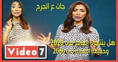 هل ينتهى العالم فى 2020؟ وحقيقة النهاية فى 2060 .. حلقة جديدة من جات ع الجرح